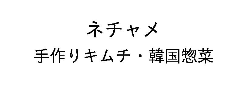 店名-06