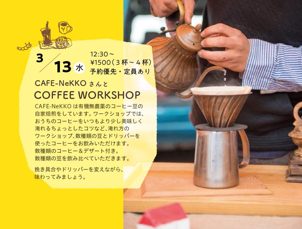 20181104sato_201902-04かれんだー_coffee-01