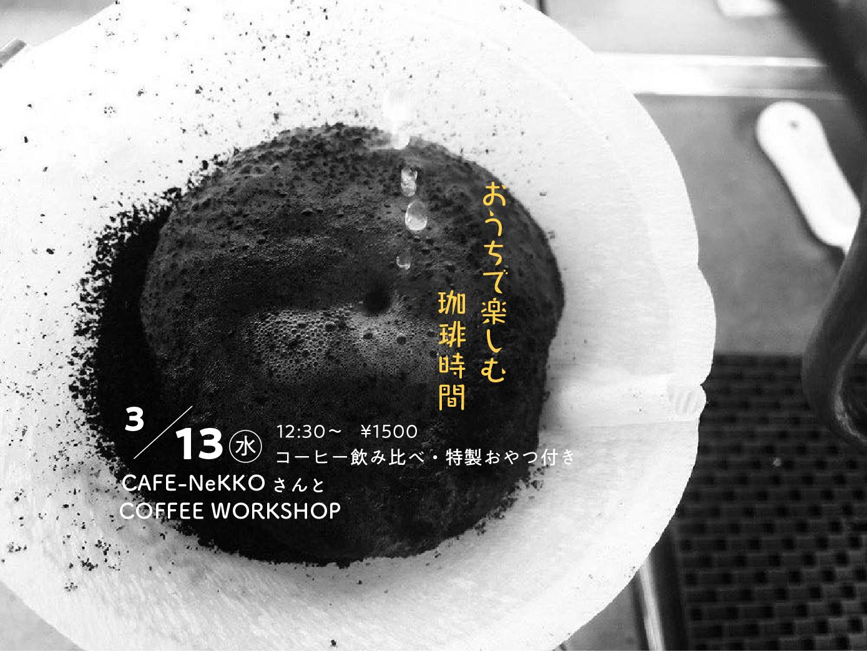 0313coffee-01