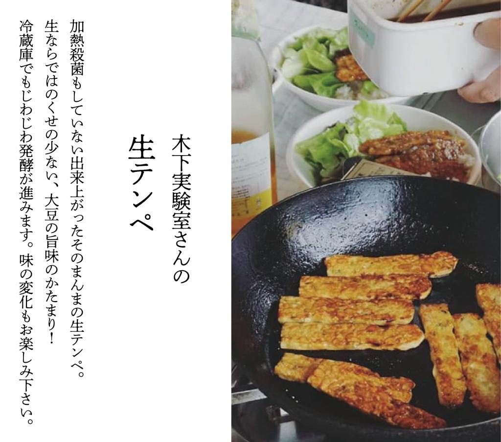 harapeko_tenpe_20200529_アートボード 1