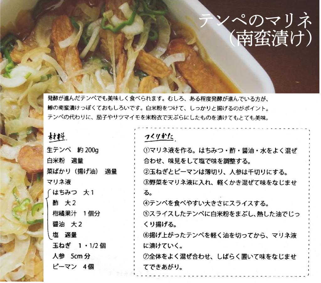 harapeko_tenpe_20200529_アートボード 1 のコピー 4