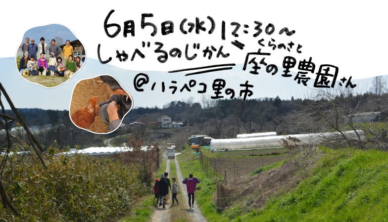 20190525_sato_kura_talk-01