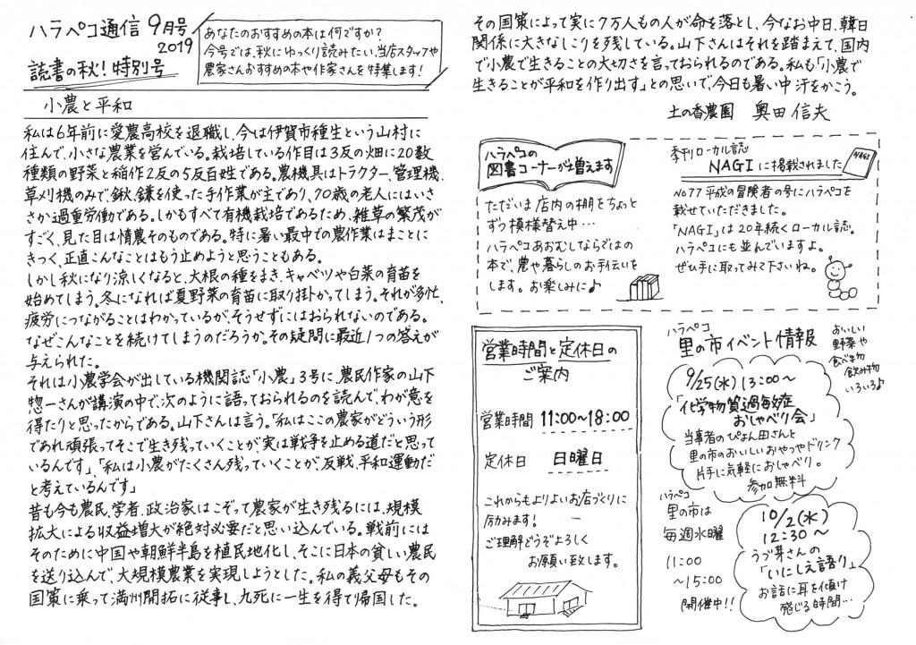 ハラペコ通信2019-09_スキャン_omote