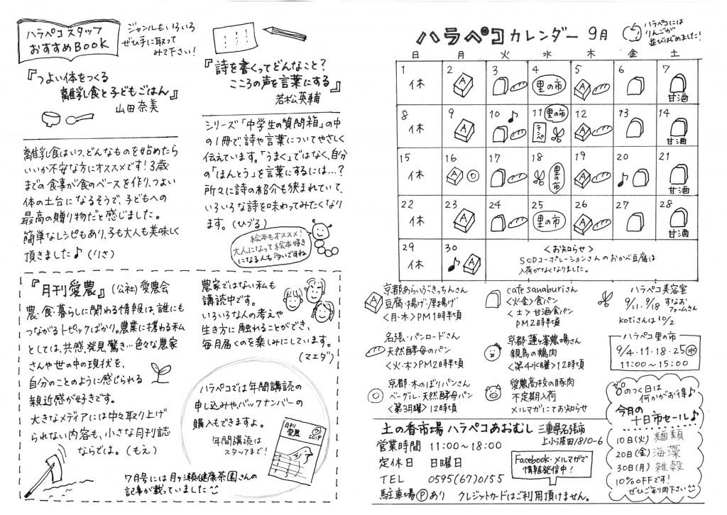 ハラペコ通信2019-09_スキャン_ura
