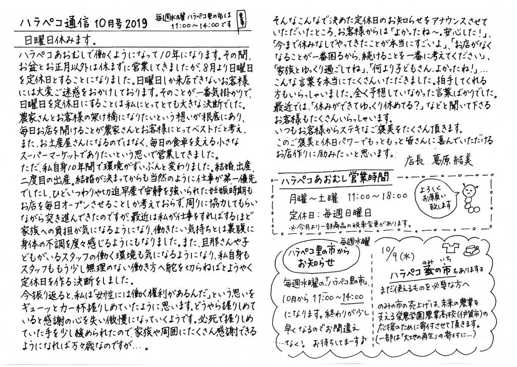 harapekotsushin_2019-10_omote