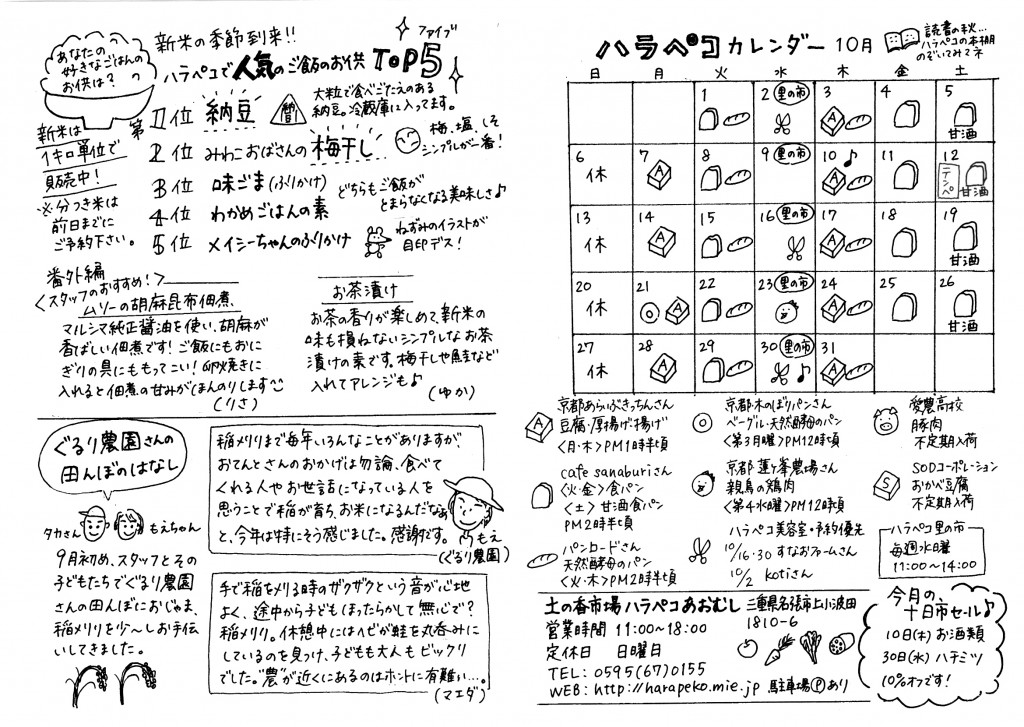 harapekotsushin_2019-10_ura