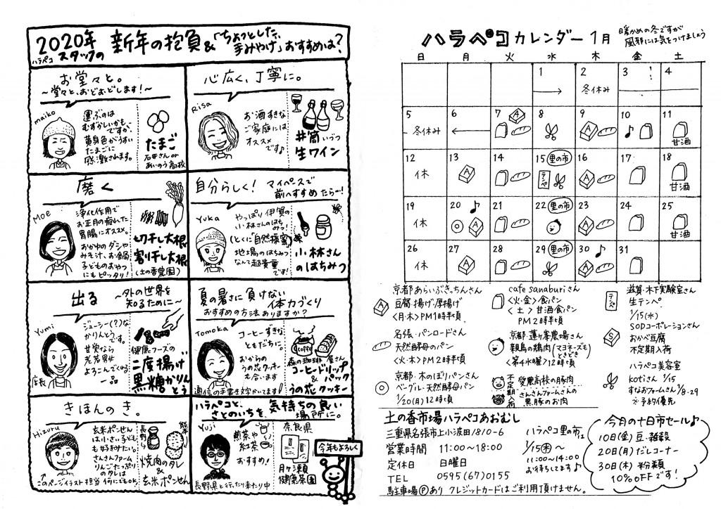 harapeko202001_ura