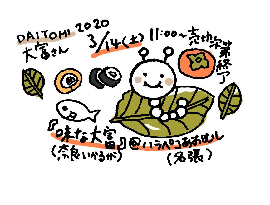 daitomi_fufufu_202003_1