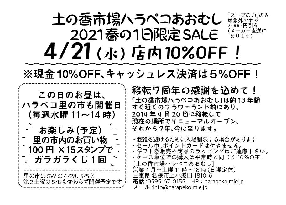 harapeko2021-04sale_a_アートボード 1